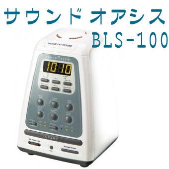 正規品 サウンドオアシス アロマ機能付き 光目覚まし時計 BLS-100(アロマ・スリープサウンドプレーヤー)ウェイクライト【送料無料】ウェザリー・ジャパン