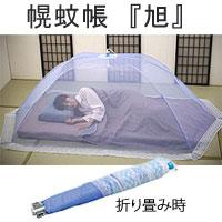幌蚊帳(ほろかや)旭 約125×215×高さ78cm【送料無料】かや 蚊帳 虫よけ
