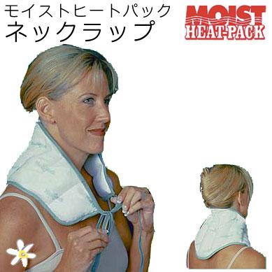 電子レンジで温熱ケア モイストヒートパック ネックラップ 首・肩用 23×52cm BHC34320 moist heat pack 血行 湯たんぽ リハビリ 関節 冷え ほぐし