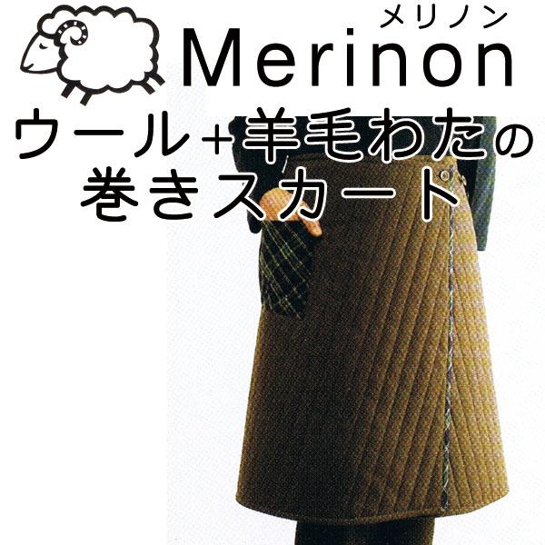 Merinon メリノン 巻きスカート ウール+羊毛わた あったか 冷え対策 足冷え 底冷え