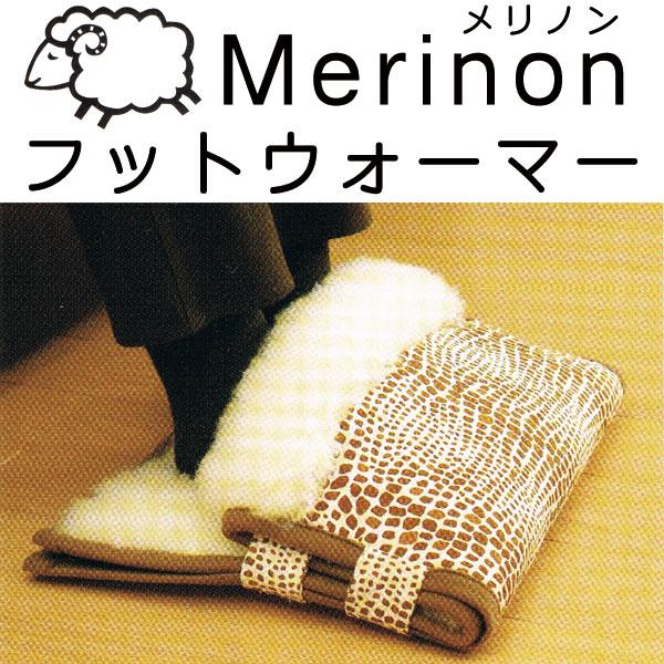 Merinon メリノンのフットウォーマー 日本製