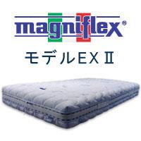 正規品 マニフレックス モデルEX2 マットレス クィーンサイズ【送料無料】
