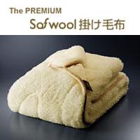 ディーブレス The PREMIUM Sofwool(ソフール)掛け毛布 ダブル180×190cm【送料無料】快眠博士 ソフゥール ソフウール