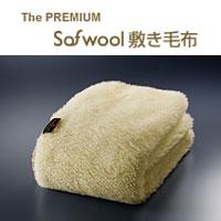 ディーブレス The PREMIUM Sofwool(ソフール)敷き毛布  クイーン160×205cm【送料無料】快眠博士 ソフゥール ソフウール