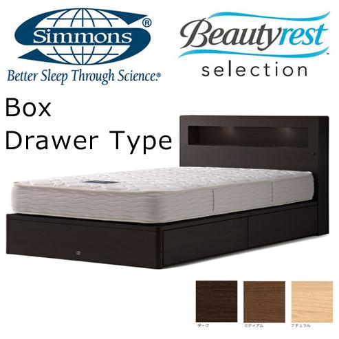 シモンズ ビューティレスト ベッドフレーム 抽出し付きタイプ Box クィーン 約153×212×ヘッドボード高86cm SR1230【送料無料】※ベッドフレームのみ、マットレスは含まれておりません