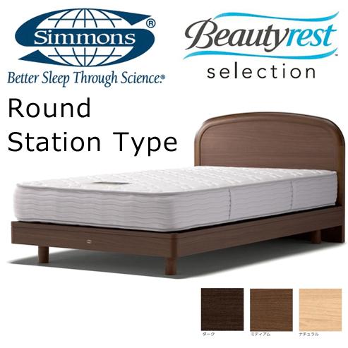 シモンズ ビューティレスト ベッドフレーム Round ステーションタイプ セミダブル 約121×200×ヘッドボード高88cm SR1230【送料無料】※ベッドフレームのみ、マットレスは含まれておりません