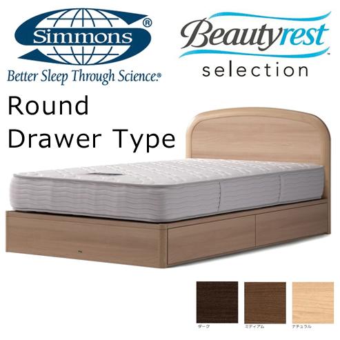 シモンズ ビューティレスト ベッドフレーム 抽出し付きタイプ Round セミダブル 約121×200×ヘッドボード高88cm SR1230【送料無料】※ベッドフレームのみ、マットレスは含まれておりません