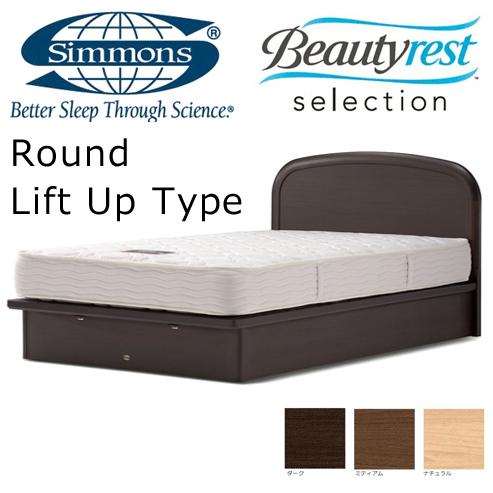 シモンズ ビューティレスト ベッドフレーム リフトアップタイプ Round シングル 約98×200×ヘッドボード高88cm SR1230【送料無料】※ベッドフレームのみ、マットレスは含まれておりません