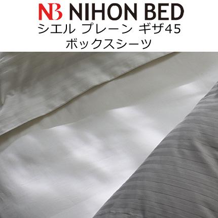 日本ベッド シエルプレーン ギザ87 ボックスシーツ シングル用 100×200×40cm カラー:オフホワイト50855 綿100%