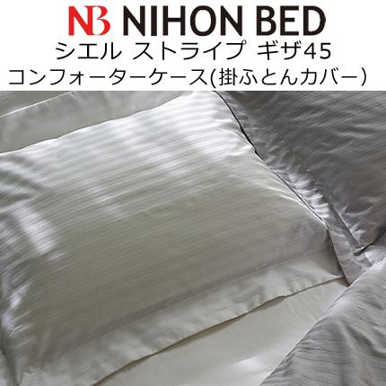 日本ベッド シエルストライプ柄 ギザ87 コンフォーターケース 掛けふとんカバー セミダブル・ダブル用 190×210cm 綿100%