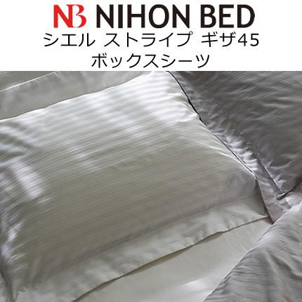 安心感ある肌触り、エジプト綿の中でも良質のGIZA87の繊維を使用の高級ボックスシーツ 日本ベッド シエルストライプ柄 ギザ87 ボックスシーツ ダブル用 145×200×35cm 綿100%