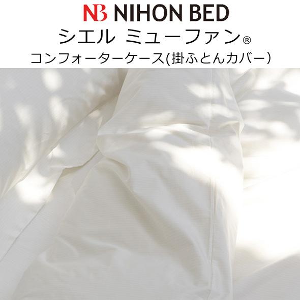 日本ベッド  シエルミューファン コンフォーターケース 掛けふとんカバー シングル用150×210cm カラー:オフホワイト50746 綿100%(スリット糸「ミューファン」使用)