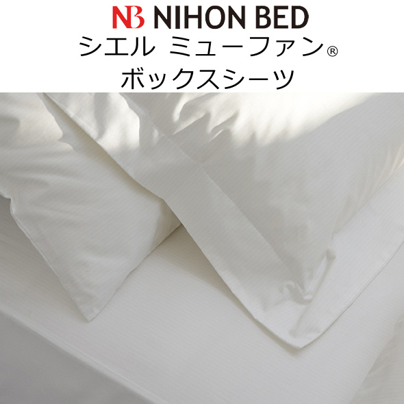 日本ベッド  シエルミューファン ボックスシーツ クイーン用 165×200×40cm カラー:オフホワイト50747 綿100%(スリット糸「ミューファン」使用)