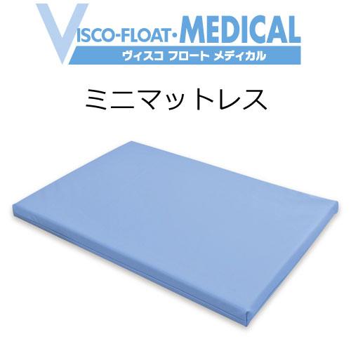 ヴィスコフロート メディカル ミニマットレス 幅50×長さ70×高さ4cm【送料無料】visco froat