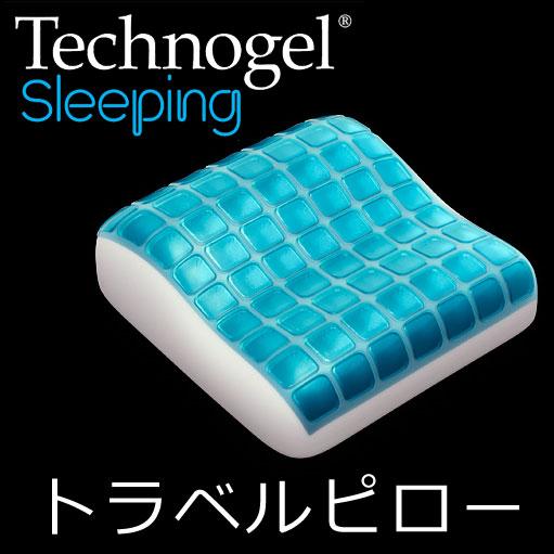テクノジェル スリーピング トラベルピロー【送料無料】Technogel Sleeping Travel Pillow
