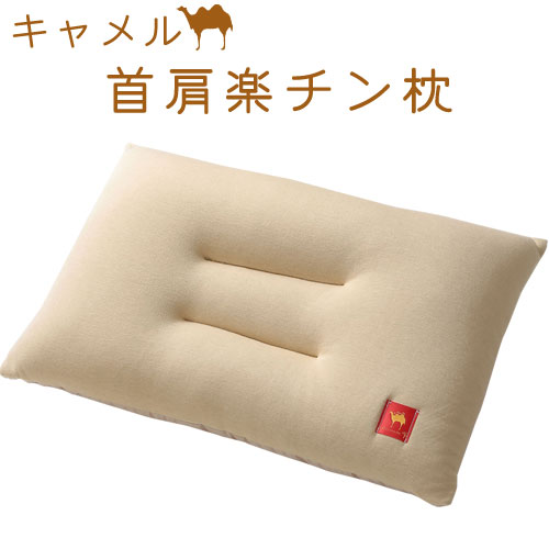 キャメル枕(首肩楽チン枕)55×35×11cm らくだ まくら