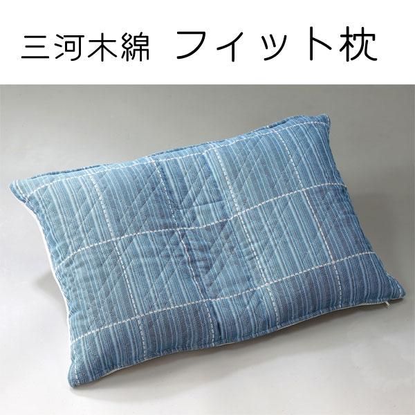 三河木綿 フィット枕 約幅60×奥行40×高さ10cm 【送料無料】