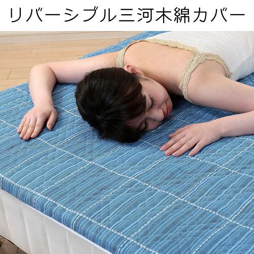 爽やかな藍色、美しい縞模様が特長、1200年の伝統を誇る三河木綿です 三河木綿 リバーシブル三河木綿カバー シングル 約 100×200cm 【送料無料】