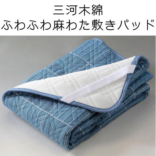 三河木綿 ふわふわ麻わた敷きパッド ダブル 約 140×205cm 【送料無料】