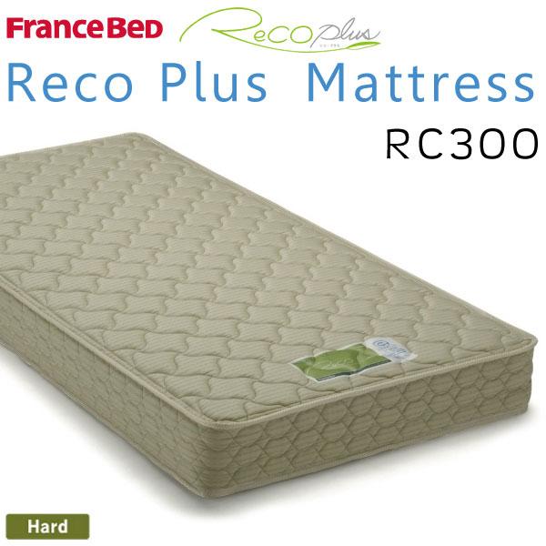 フランスベッド リコ プラス マットレス RC-300 シングル 約97×195×19cm【送料無料】Francebed Reco plus