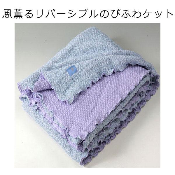 風薫る リバーシブル のびふわ ケット 約140×200cm 【送料無料】日本製