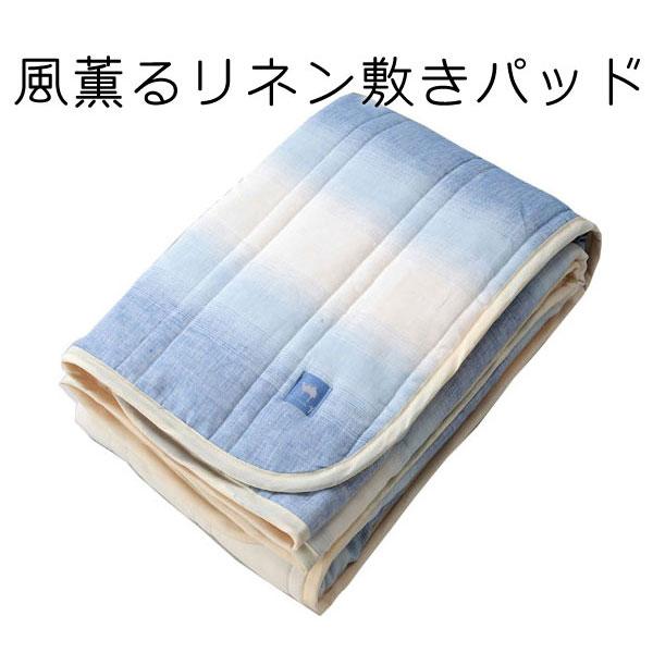 風薫るリネン敷きパッド ダブル 約140×205cm 【送料無料】
