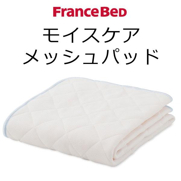 フランスベッド モイスケアメッシュパッド【送料無料】セミダブル 122×195 ベッドパッド Francebed