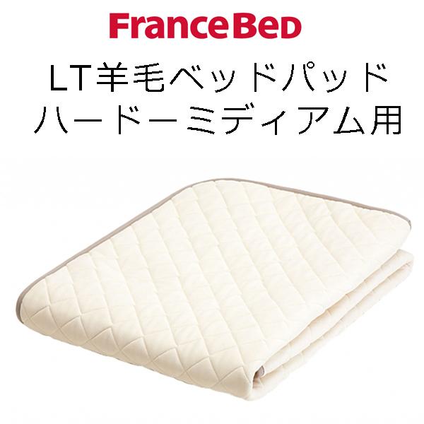 フランスベッド ライフトリートメント羊毛ベッドパッド ハード-ミディアム用 【送料無料】 シングル 97×195 ベッドパッド Francebed
