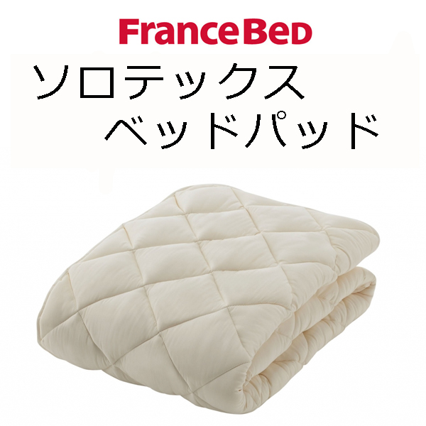フランスベッド ソロテックスベッドパッド【送料無料】シングル 97×195 ベッドパッド Francebed