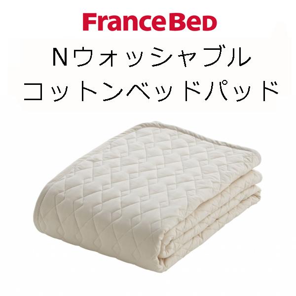フランスベッド Nウォッシャブルコットンベッドパッド 【送料無料】 セミダブル 122×195 ベッドパッド Francebed