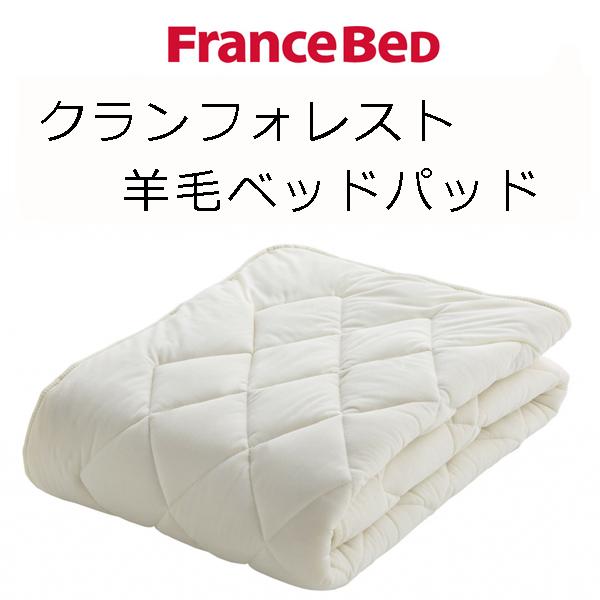 フランスベッド クランフォレスト羊毛ベッドパッド【送料無料】ダブル 140×195 ベッドパッド Francebed