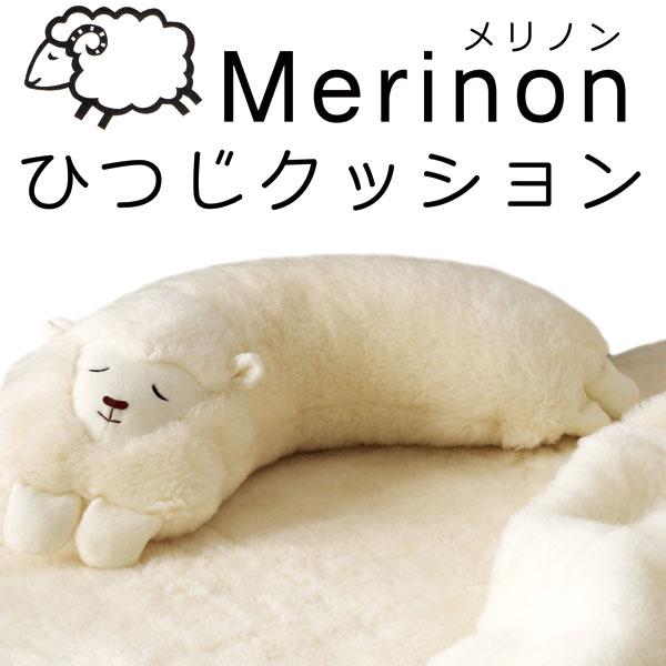 Merinon メリノンのひつじクッション【送料無料】羊毛 ウール WOOL 日本製 抱き枕