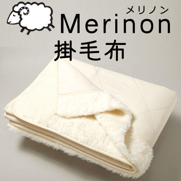 Merinon メリノン掛毛布 セミダブル 約200×160cm【送料無料】 羊毛 ウール WOOL 日本製