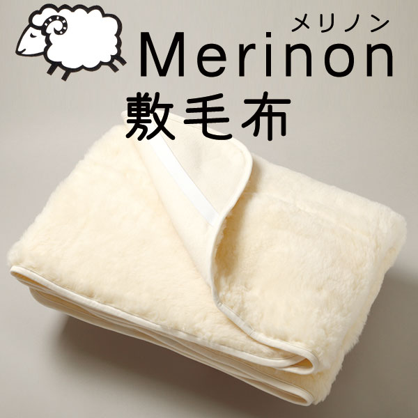 Merinon メリノン敷毛布 セミダブル 約205×120cm【送料無料】 羊毛 ウール WOOL 日本製