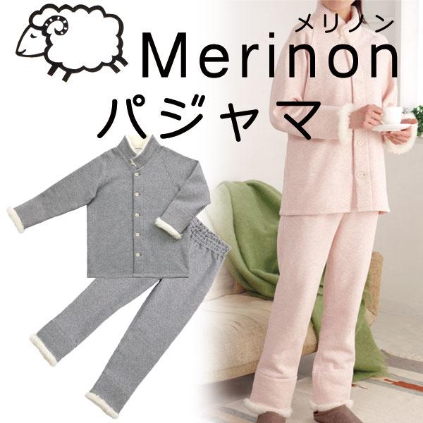 Merinon メリノンのパジャマ 【送料無料】 羊毛 ウール WOOL 日本製