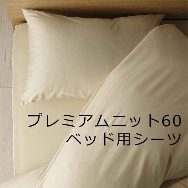 プレミアムニット60 ベッド用シーツ 140×200×27cm 6300-423 【送料無料】※受注生産品