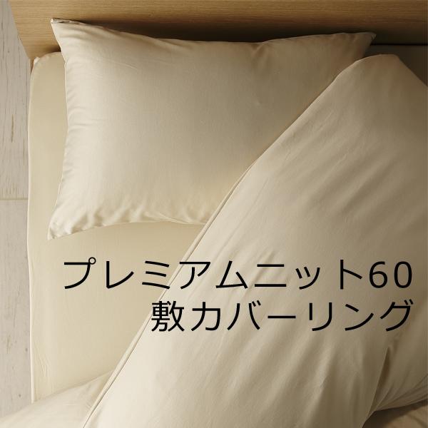プレミアムニット60 敷カバーリング 105×215cm 6300-21 【送料無料】※受注生産品
