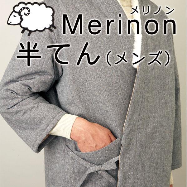 Merinon メリノンの半てん(メンズ)【送料無料】 羊毛 ウール WOOL 日本製