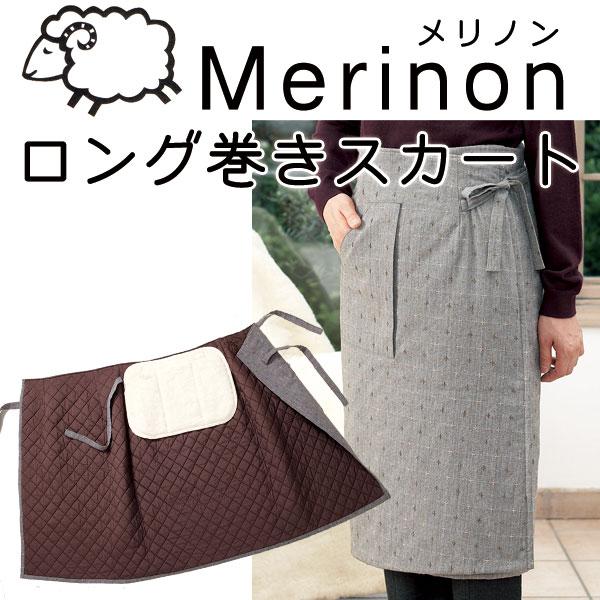 Merinon メリノンのロング巻きスカート【送料無料】ウェスト 羊毛 ウール WOOL 日本製