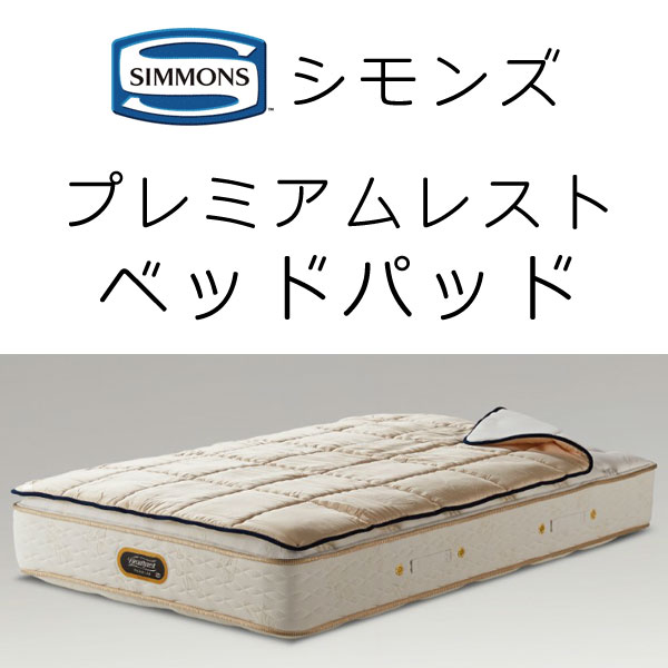 シモンズ プレミアムレスト ベッドパッド セミダブルサイズ 120×200cm ウォッシャブルタイプ【送料無料】LG1501