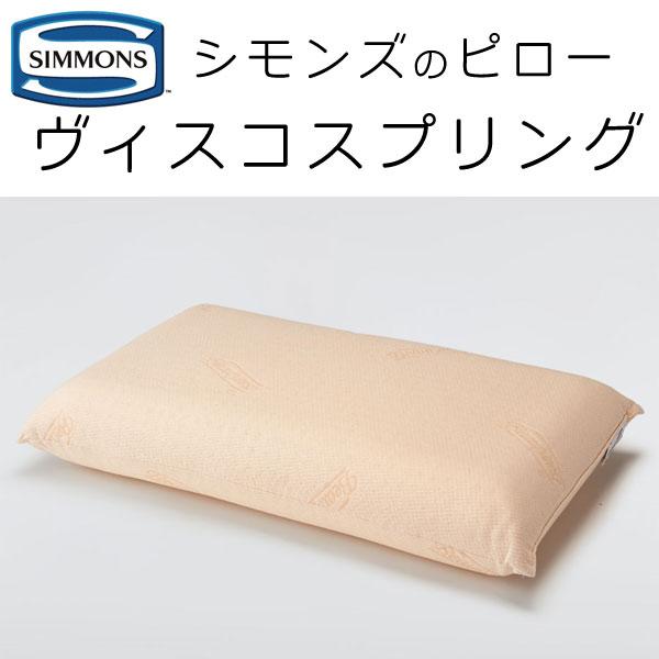 シモンズ ヴィスコスプリング ピロー 幅70×奥行41cm ポケットコイル 枕【送料無料】まくら