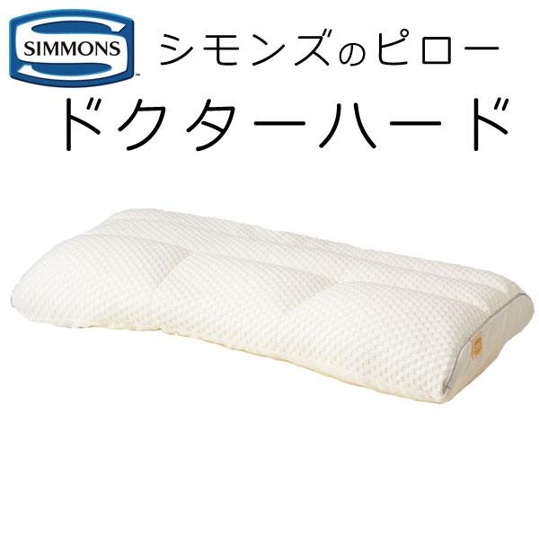 シモンズ ドクターハード 幅70×奥行35cm【送料無料】ピロー 枕 まくら