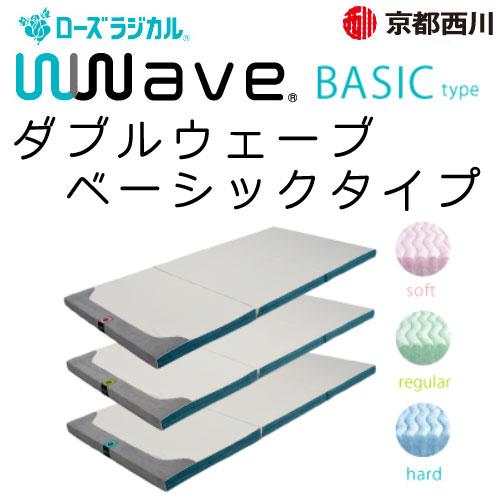 京都西川 ローズラジカルWWave Basic type 4F6870 No.60 Basic(ベーシックタイプ)BASIC H(ハード)セミダブル 120×200cm 【送料無料】11567325