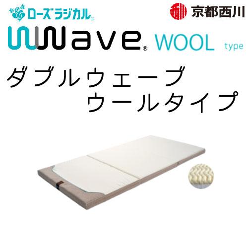 京都西川 ローズラジカルWWave WOOL type 4F6890 No.60 WOOL(ウールタイプ)ダブル 140×200cm 【送料無料】11567862