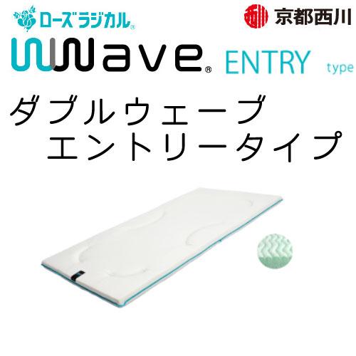 京都西川 ローズラジカルWWave ENTRY type 4F6900 No.60 (エントリータイプ)90シングル 90×200cm 【送料無料】11568049