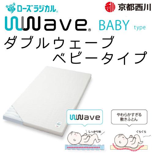 京都西川 ローズラジカル WWave BABY type(ベビータイプ)70×120cm マットレス【送料無料】9330302