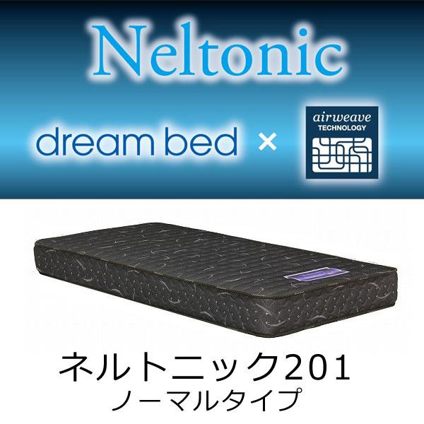 正規品 dreambed×airweave ネルトニック マットレス 201(ノーマルタイプ)クイーン 約150×196×21cm【送料無料】ドリームベッド×エアウィーブ