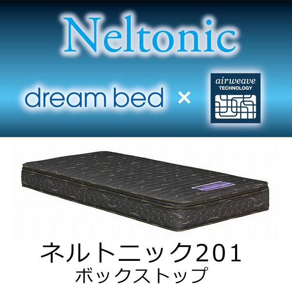 正規品 dreambed×airweave ネルトニック201(ボックストップ)クイーン 約150×196×22cm【送料無料】ドリームベッド×エアウィーブ