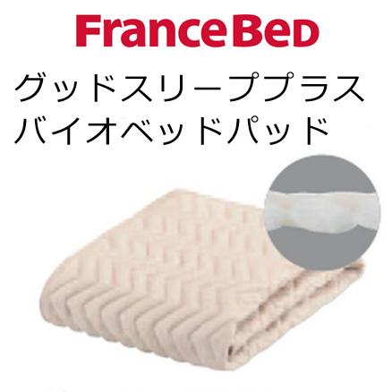 フランスベッド グッドスリーププラスバイオベッドパッド 【送料無料】 ワイドダブルロング 154×205 ベッドパッド Francebed