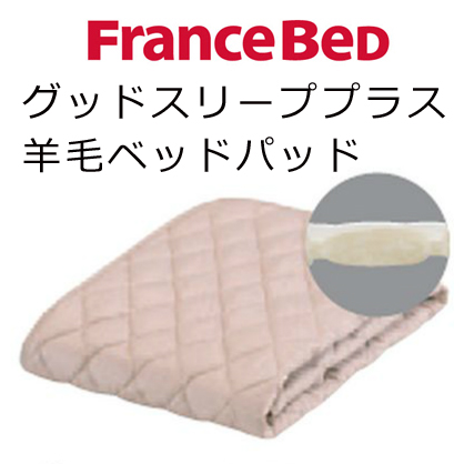 フランスベッド グッドスリーププラス羊毛ベッドパッド【送料無料】ワイドダブルロング 154×205 ベッドパッド Francebed